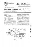 Патент 1253486 Очистка зерноуборочного комбайна