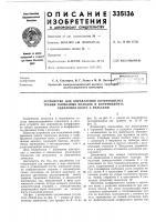 Патент 335136 Устройство для определения коэффициента