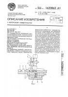 Патент 1620863 Роликовый стенд для испытания тормозов автотранспортных средств