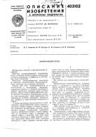 Патент 403102 Патент ссср  403102