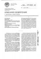 Патент 1711031 Прижимное приспособление
