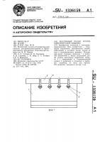 Патент 1336159 Массивный полюс ротора электрической машины