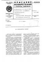 Патент 938826 Измельчитель кормов