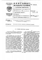 Патент 604158 Приемник дискретных сигналов