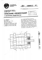 Патент 1686613 Электрическая машина