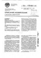Патент 1751831 Устройство для подвода энергии к приводу подвижного объекта