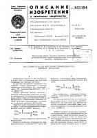 Патент 831194 Собиратель для флотации сульфидныхруд цветных металлов