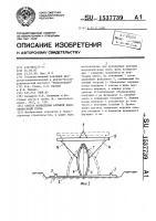 Патент 1537739 Способ возведения арочной водопропускной трубы
