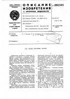 Патент 992345 Склад штучных грузов