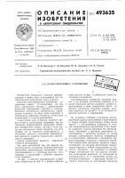 Патент 493635 Регистрирующее устройство