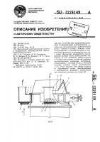 Патент 1224149 Устройство для измельчения полимерных материалов