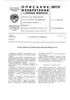 Патент 387137 Безмасляный механический форвакуумный насос
