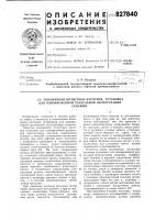 Патент 827840 Скважинная штанговая насосная установкадля одновременной раздельной эксплуатациискважин