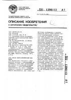 Патент 1396113 Способ вибросейсмической разведки