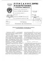 Патент 209783 Способ беспроливной градуировки фазовых ультразвуковых расходомеров