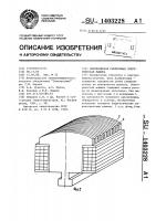 Патент 1403228 Явнополюсная синхронная электрическая машина