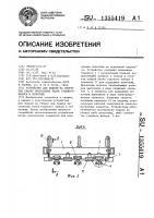 Патент 1355419 Устройство для подачи на сборку под сварку нескольких балок судового набора и полотнищ