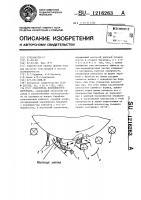 Патент 1216263 Очиститель волокнистого материала