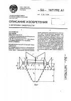 Патент 1671792 Двухотвальный плужный рабочий орган