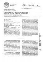 Патент 1564205 Рабочая камера пильного джина
