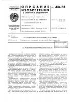 Патент 434158 Рабочий орган каналоочистителя,ь--^г :•• •••'•'.t^fi^\'kli'it-4 «,?bu;a8 ti^r,'-