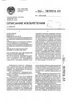 Патент 1819216 Устройство для изготовления строительных изделий