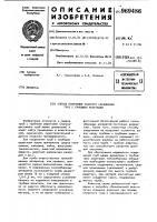 Патент 969486 Способ получения сварного соединения труб с трубными решетками