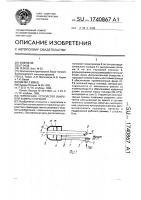 Патент 1740867 Горелочное устройство вихревой камеры сгорания