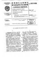 Патент 821540 Отбойный орган валичного джина