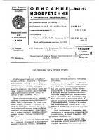 Патент 964197 Проточная часть паровой турбины