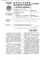 Патент 799936 Установка для сборки и сварки