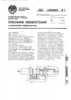 Патент 1636669 Установка для обезвоживания древесной коры