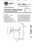 Патент 1198311 Котельный агрегат