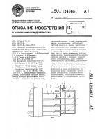 Патент 1243651 Измельчитель-смеситель кормов