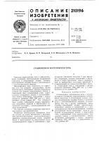 Патент 210196 Стационарная мартеновская печь