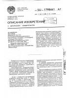 Патент 1798441 Грунтозаборное устройство земснаряда