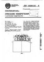 Патент 1030132 Стенд для сборки и сварки продольного стыка обечаек