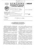 Патент 540249 Устройство для обработки экспонированных фотоматериалов в фототелеграфном аппарате
