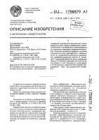 Патент 1758879 Селектор импульсов