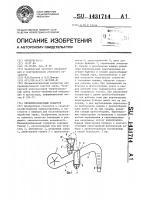 Патент 1431714 Пневмоинерционный сепаратор