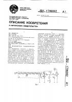 Патент 1706042 Возбудитель радиопередатчика
