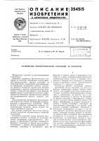 Патент 354515 Вогсонэзная !i\m\ ена