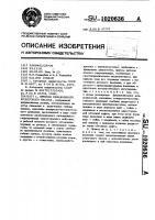 Патент 1020636 Привод скважинного штангового насоса