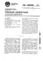Патент 1460286 Способ производства торфяного сырья