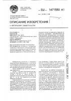 Патент 1671550 Телескопический грузозахват