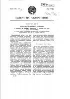 Патент 7745 Котел для центрального отопления