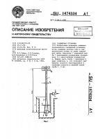 Патент 1474334 Газлифтная установка