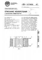 Патент 1275650 Добавочный полюс машины постоянного тока,питаемой пульсирующим током