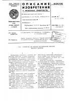 Патент 848226 Устройство для монтажа металлическихемкостей высокого давления
