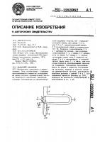 Патент 1283982 Балансный смеситель